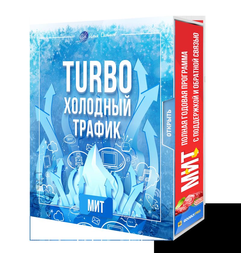 Права перепродажи + TURBO Холодный Трафик