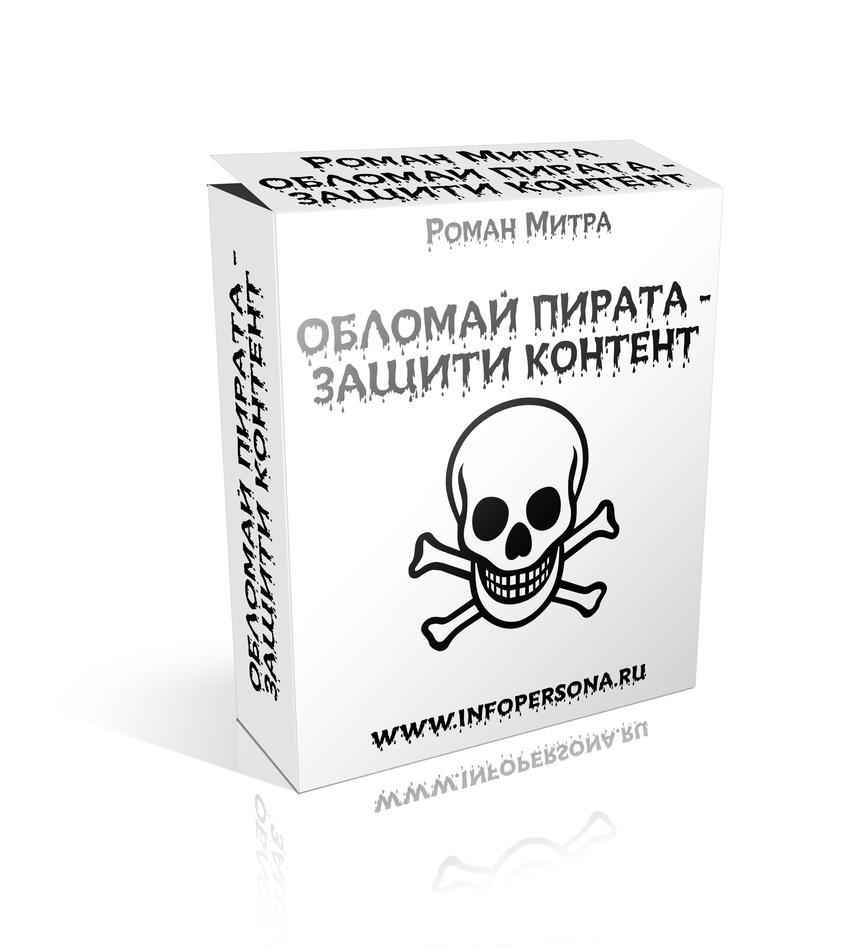 Обломай Пирата - Защити контент + Права Перепродажи